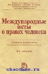 Международные акты о правах человека. Сборник документов 2002