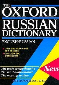 Oxford Russian Dictionary. Оксфордский англо-русский словарь 180 000 слов