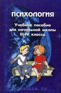 Психология. Учебное пособие для начальной школы 3-4 кл