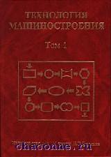 Технология машиностроения в 2х томах