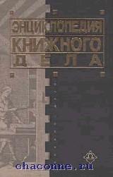 Энциклопедия книжного дела