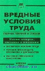 Вредные условия труда. Сборник перечней и списков