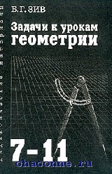 Задачи к урокам геометрии 7-11 кл