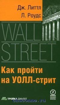Как пройти на Уолл-стритт