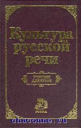 Культура русской речи. Учебник для ВУЗов