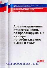 Административная ответственность за правонарушение в сфере потр. рын