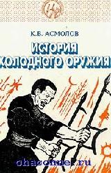 История холодного оружия в 2х томах