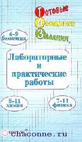 Лабораторные и практические работы 6-11 кл. Биология. Химия. Физика