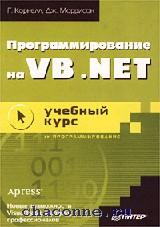 Программирование на VB.NET. Учебный курс