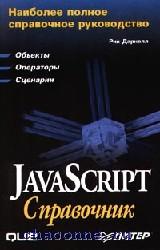 Java Script Спр-к