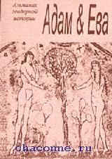 Адам и Ева. Альманах гендерной истории