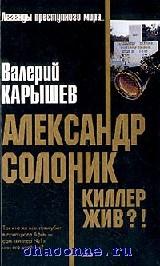 Александр Солоник-киллер мафии