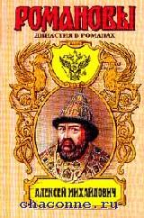 Алексей Михайлович. (Романовы. Династия в романах)