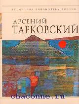 Тарковский. Стихотворения