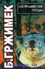 Австралийские этюды