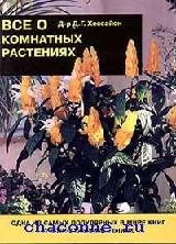 Все о комнатных растениях книга 1я