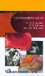 Гастроэнтерология