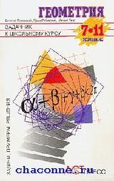 Геометрия 7-11 кл. Задачник к школьному курсу