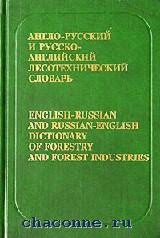 Англо-русский, русско-английский лесотехнический словарь 50 000 слов