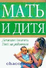 Мать и дитя. Детские болезни