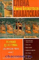 Тайная доктрина. Эзотерическое учение в 2х томах