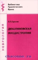 Дюшенновская миодистрофия