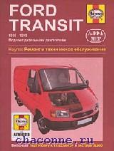 Руководство Ford Transit c 86-99 г.(дизель)