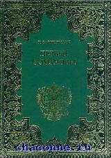 Первые Романовы в 9ти томах том 3й