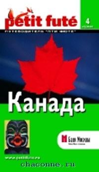 Путеводитель Канада