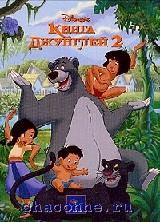 Книга джунглей-2