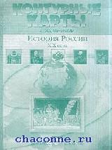 Контурные карты. История России ХIХ века с заданиями