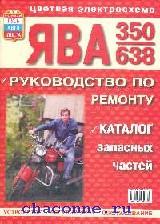 Мотоциклы Ява 350-638