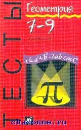 Геометрия 7-9 кл. Тесты