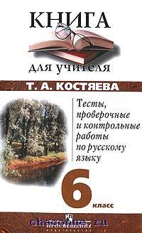 Тесты, контрольные работы по русскому языку 6 кл