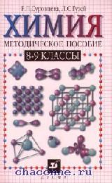 Химия 8-9 кл. Методическое пособие