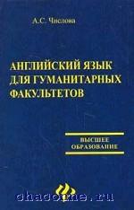 Английский язык для гуманит. факультетов
