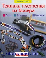 Техники плетения из бисера