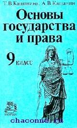 Основы государства и права 9 кл