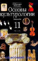 Основы культурологии 11 кл