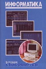 Информатика 8-9 кл