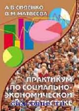 Практикум по социально-экономической статистике