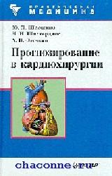 Прогнозирование в кардиохирургии