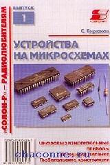 Устройства на микросхемах выпуск 1