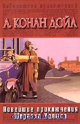 Новейшие приключения Шерлока Холмса
