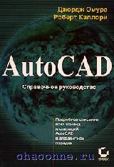 AutoCAD. Справочное руководство