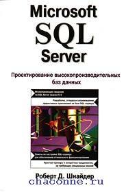 SQL Server Проектирование высокопроизводительных БД