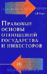Правовые основы Российского государства