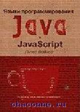 Языки программирования Java и Java Script