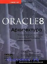 Oracle 8. Архитектура