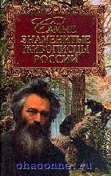 Самые знаменитые живописцы России